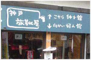 神戸店紳士館