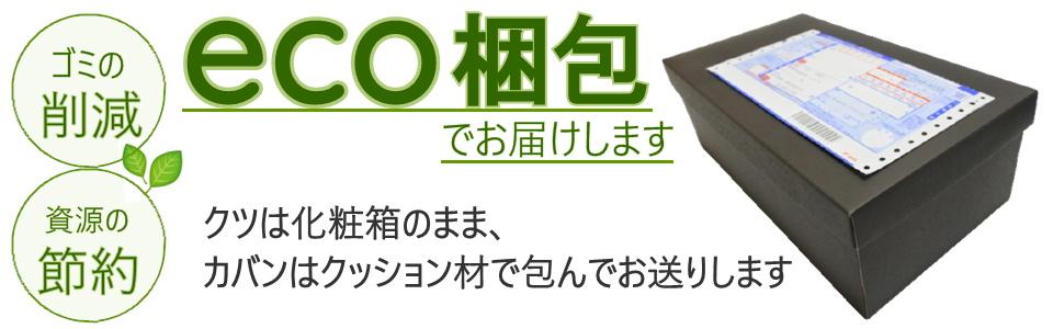 eco梱包