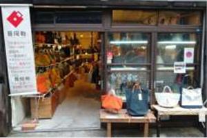 豊岡鞄有馬温泉店
