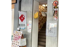 豊岡鞄 箱根湯本駅前店