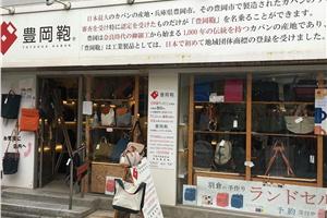 豊岡鞄 鎌倉御成通り店