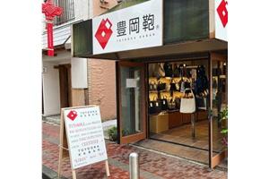 豊岡鞄横浜店